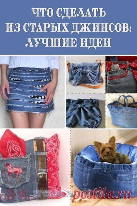 Не стоит выбрасывать старые ненужные джинсы, ведь можно сшить из них столько интересных вещей!