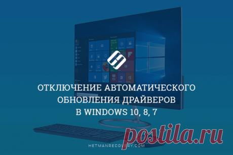 Отключение автоматического обновления драйверов в Windows 10, 8, 7