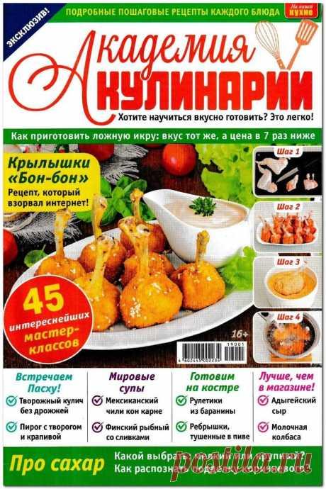 Академия кулинарии. СВ - №2 2019 - На нашей кухне