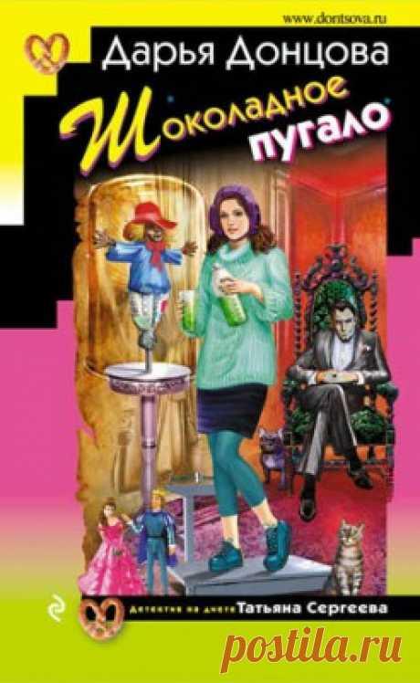 Читать книгу «Шоколадное пугало. Дарья Донцова» скачать бесплатно. Жанр Детективы и Боевики