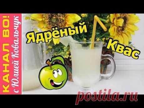 Ядрёный Яблочный Квас, Утолим Жажду в Жару | Apple Kvass, Summer Drink