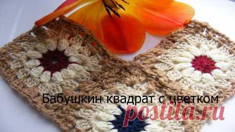 (+1) тема - Бабушкин квадрат в центре с цветком. | РУКОДЕЛИЕ
