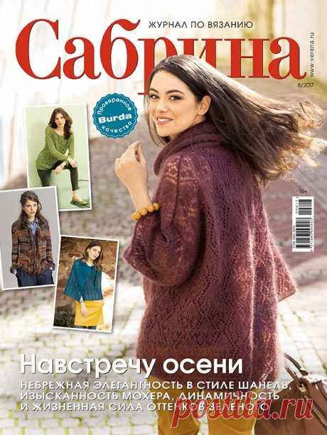 Сабрина №8/2017 #verena Самые актуальные осенние модели ждут вас в новом выпуске журнала «Сабрина». Природные  цвета пряжи, красивые узоры и практичные фасоны станут отличным выбором!