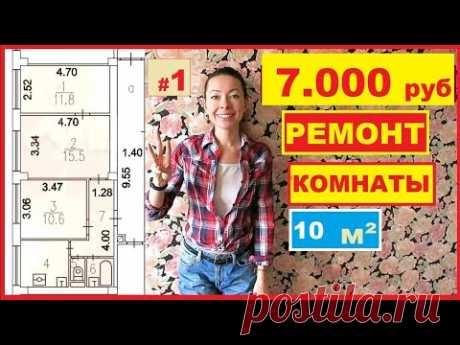 ДЕВУШКА ОДНА СДЕЛАЛА РЕМОНТ В КОМНАТЕ за 7000 руб Своими руками. ХАТА НА ПРОКАЧКУ - YouTube