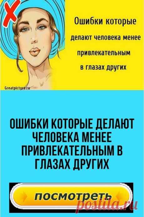 Ошибки, которые делают человека менее привлекательным в глазах других.