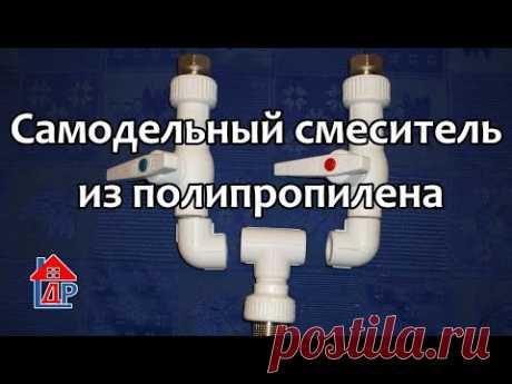 Самодельный смеситель для ванны из полипропилена