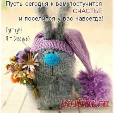 Желаю Вам: от солнышка - тепла, от людей - добра, от друзей - верности... Счастья побольше, жизни подольше, молодости вечной, теплоты сердечной!.. Доброго вам дня ! ❤