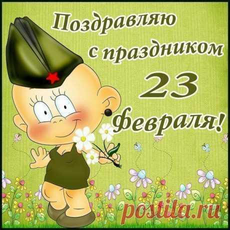 ПОЗДРАВЛЕНИЯ С 23 ФЕВРАЛЯ, ОТКРЫТКИ | ВКонтакте