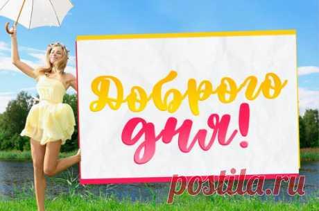 Добрый день картинки, красивые открытки с пожеланием хорошего дня