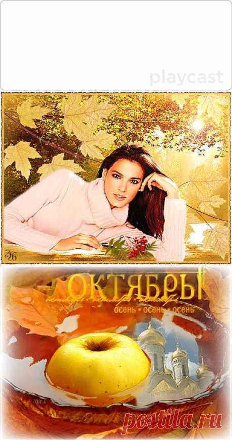 Плейкаст «Октябрь со мной грустит...»