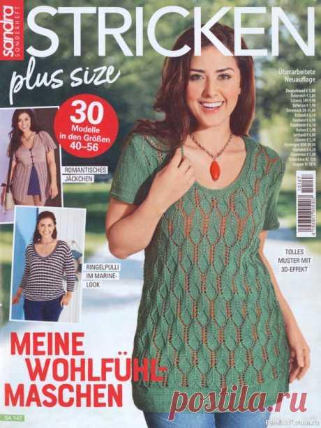 журнал Sandra - Stricken Plus Size SA147 2021 | Вязание для женщин спицами. Схемы вязания спицами