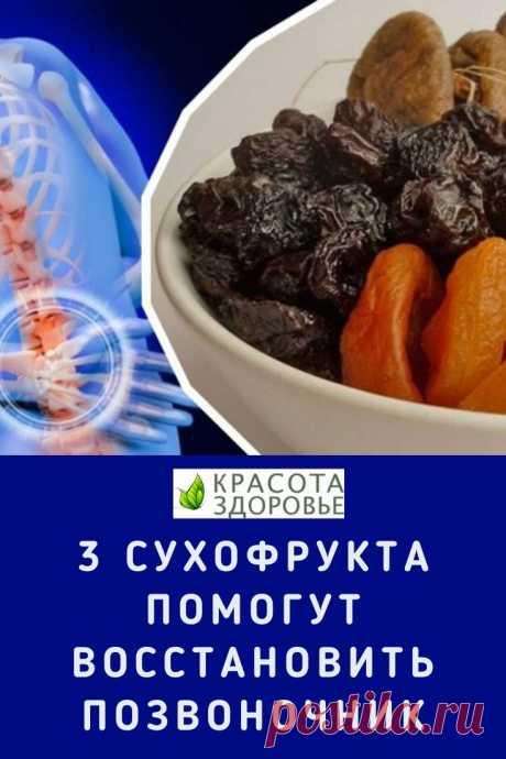 Три сухофрукта, которые помогут восстановить ваш позвоночник. Чтобы восстановить здоровье позвоночника, каждый вечер перед сном в течение 1,5 месяцев ешьте ➡️Кликайте на фото, чтобы прочитать статью полностью