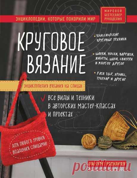 Энциклопедия вязания на спицах. Круговое вязание.
