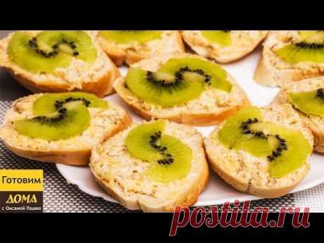 Бутерброды с киви на праздничный стол. Рецепт на Новый Год 2017