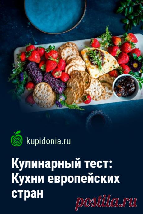 Кулинарный тест: Кухни европейских стран. Кулинарный тест о национальных кухнях европейских стран. Проверьте свои знания!