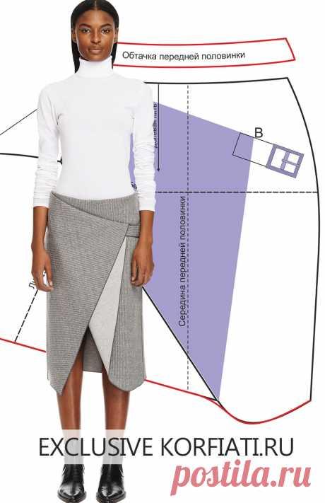 Выкройка юбки нестандартного кроя от А. Корфиати Если вы поклонница нестандартных вещей, эта стильная юбка-конверт оригинального кроя станет вашей любимой! Выкройка юбки нестандартного кроя