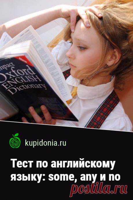Тест по английскому языку: some, any и no. Проверочный тест по английскому языку для школьников, студентов и всех кто изучает этот язык по теме «some, any и no».