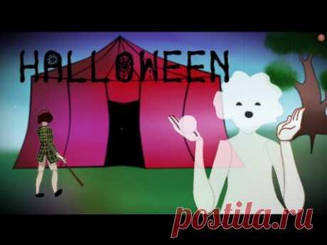 Анимация на Хэллоуин VERMILLION LIES Страшная история - YouTube