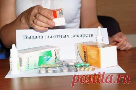 Получение льготных лекарств: как обманывают получателей льгот - Горохова Анна Валерьевна, 20 сентября 2020