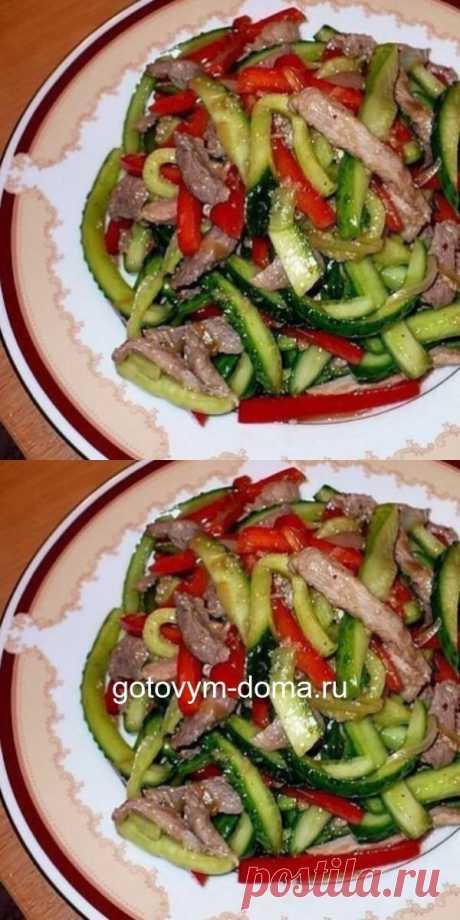Салат из огурцов и мяса. Рецепт простой, нравится всем!!!
