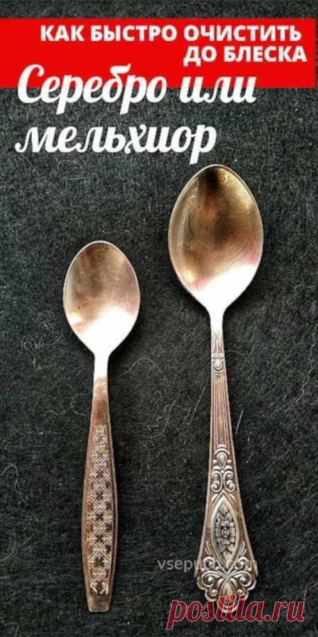 Как быстро очистить до блеска серебро или мельхиор