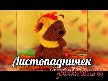 Листопадничек. Амигуруми мишка крючком - YouTube Мишка листопадничек. Медвежонок. вязаная игрушка. Амигуруми #мишкалистопадничек #медвежонок #мишка #вязанаяигрушкакрючком #вязанаяигрушка #вязание #вязаниекрючком #вязаныймишка #вязаныймишкакрючком #вязаныймедвежонок #амигуруми #амигурумимишка #амигурумимедвежонок #амигурумиигрушка #мастерклассповязаниюкрючком #вязание