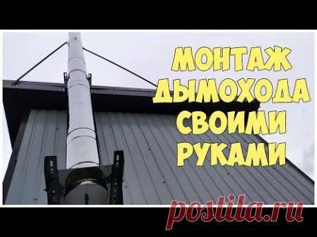 Монтаж дымохода своими руками | Сендвич дымоход для твердотопливного котла | Каркасная котельная - YouTube