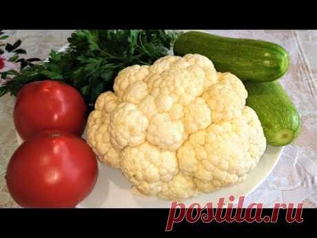 Божественное рагу из цветной капусты! Рецепт простой и очень вкусный!