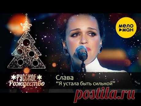 Слава - Я устала быть сильной (Русское Рождество 2020)