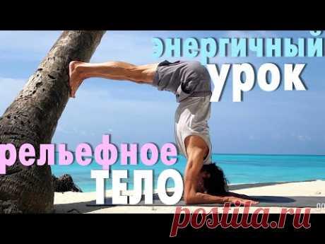 ✨⭐️ОЧЕНЬ ЭНЕРГИЧНО⭐️✨ Высокий пульс 🔥 Рельефное тело