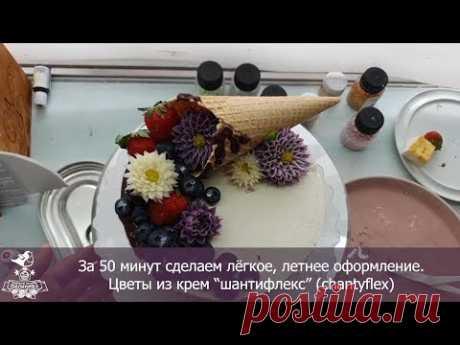 Оформляем торт за 50 минут. Цветы из крема шантифлекс. Упругий крем chantyflex.