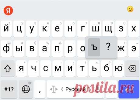 Как набрать скрытые символы на телефоне: Ё, Ъ, точка с запятой, длинное тире и кавычки-ёлочки   Грамотность   Яндекс Дзен