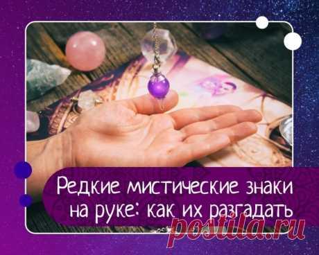 Редкие мистические знаки на руке: как их разгадать