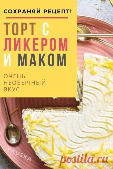 Не знаете, чем удивить гостей на день рождения, 23 февраля, 8 марта или на другой праздник? Рецепт лимонно-макового торта с ликером и творожным сыром поможет вам в этом! Его необычный вкус особенно понравится любителям выпечки с маком и цитрусовых десертов.
