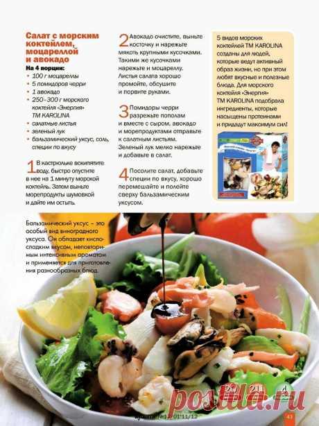 Салат с морским коктейлем, моцареллой и авокадо
