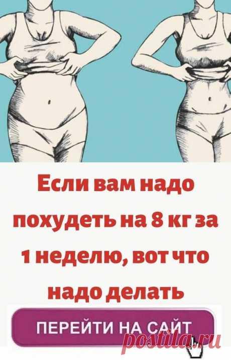 Если вам надо похудеть на 8 кг за 1 неделю