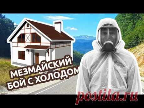 Утепление дома из газоблоков пенополиуретаном поселок Мезмай