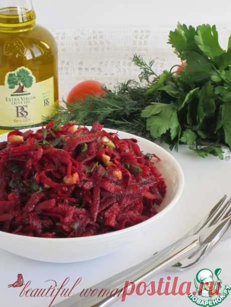 Свекольный салат с орехами и зеленью - кулинарный рецепт
