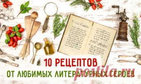 10 рецептов самых вкусных угощений из наших любимых книг;)) — Вкусные рецепты