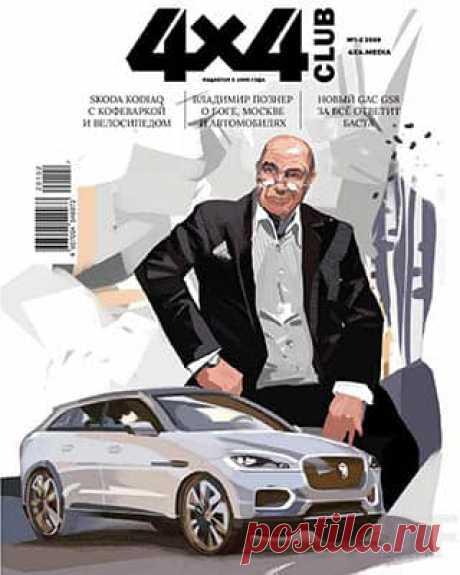4x4 Club №1-2 январь-февраль 2020   Скачать журнал и читать онлайн