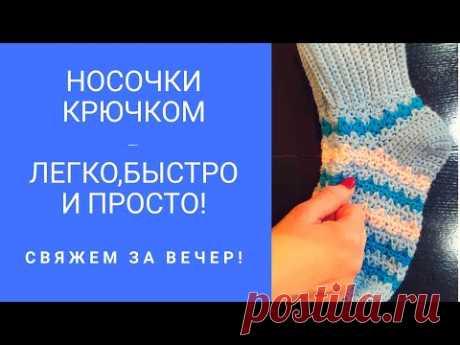 Как связать теплые женские носочки - крючком. Просто и быстро.