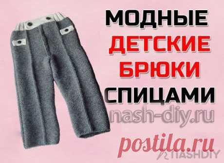 Вязаные детские брюки спицами Вязаные детские брюки спицамиВ последней заключительной части по вязанию детских брюк спицами вы увидите: как связать пояс для брюк, как вшить молнию и соединить все части изделия.Часть 1. Часть 2. Часть 3.