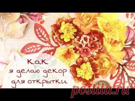ЗАКУЛИСЬЕ (16.2): как я делаю декор для открытки (цветы и вырубка) / Скрапбукинг
