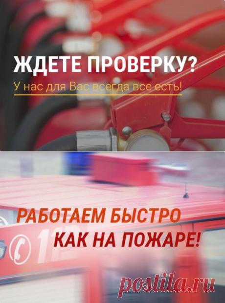 Пожарное оборудование: продажа и поставка - Национальная пожарная компания