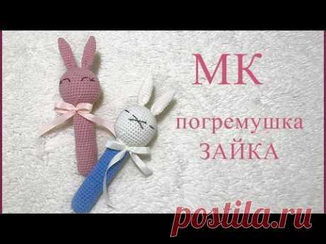 МК - погремушка зайка - вязание крючком для начинающих