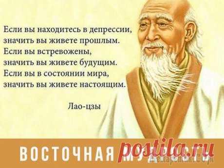 Восточная мудрость: цитаты, афоризмы, высказывания