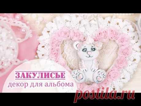 ЗАКУЛИСЬЕ (24): декор для фотоальбома: кружевное сердечко и текстильный медвежонок  / Скрапбукинг