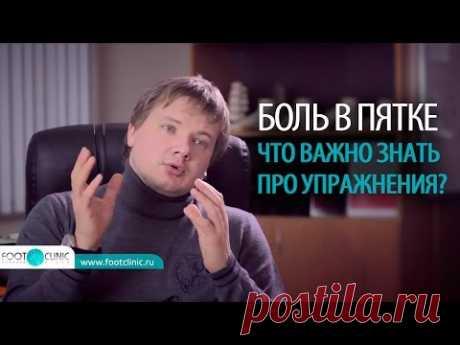 БОЛЬ В ПЯТКЕ (ПЛАНТАРНЫЙ ФАСЦИИТ): упражнения при пяточной шпоре Алексей Олейник ортопед #footclinic