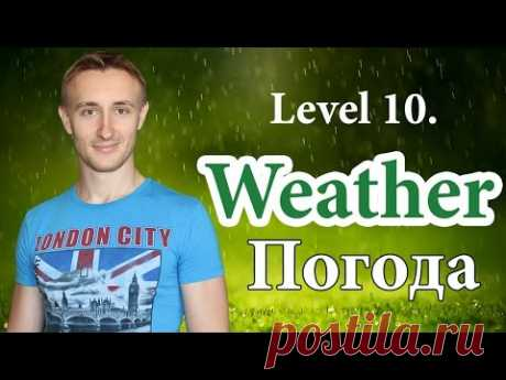 Как говорить о погоде? WEATHER. Самый нужный английский #10.