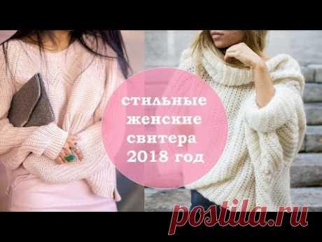 МОДНЫЙ СВИТЕР /КОФТЫ 2018 ГОД